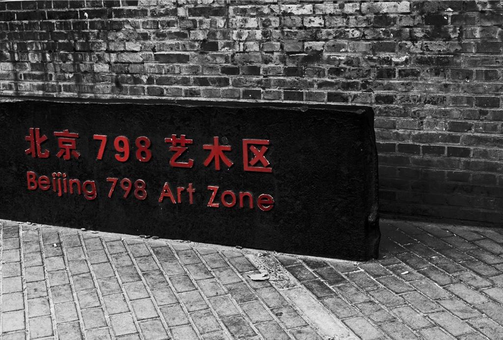 798 Art Zone