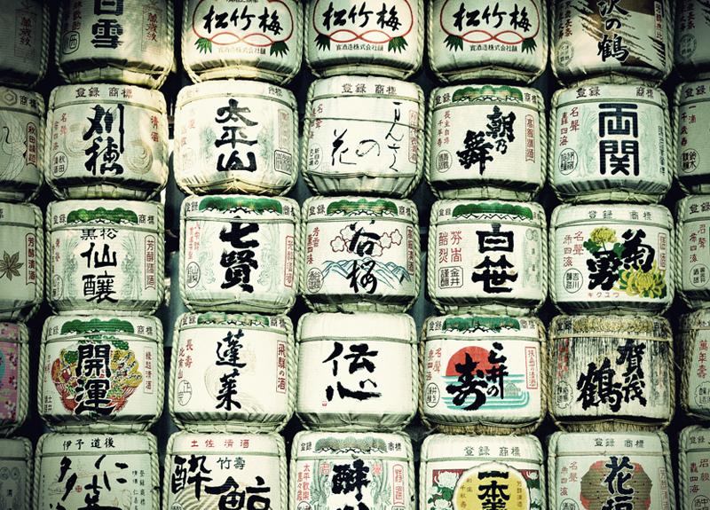 Barells of Sake