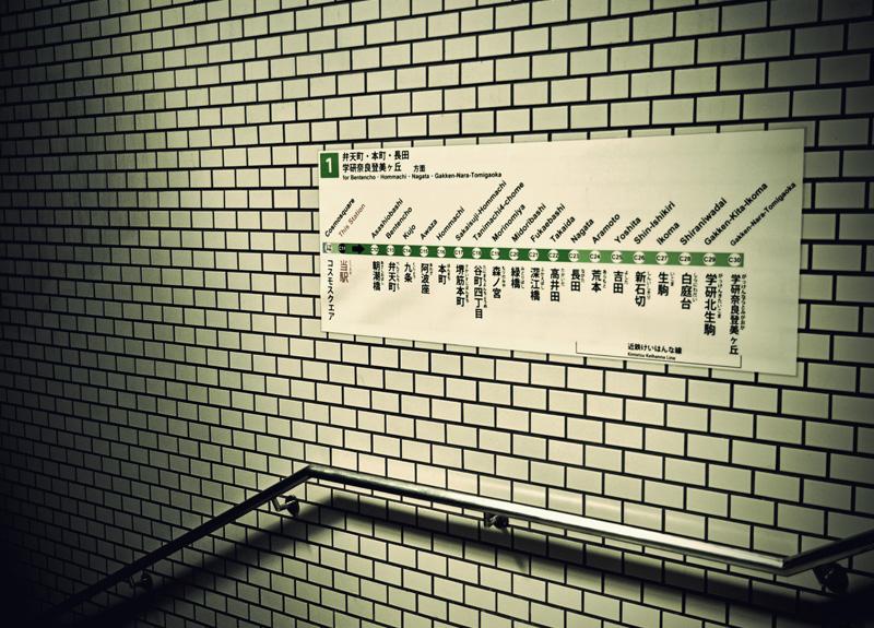 Osaka Subway Direction